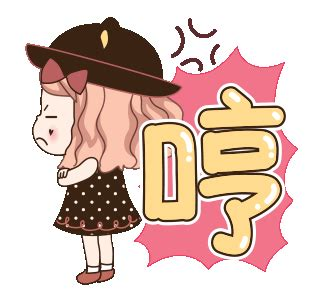 Weewa: Chat-aholic | Line Sticker | Cute stickers, Cute gif, Music stickers